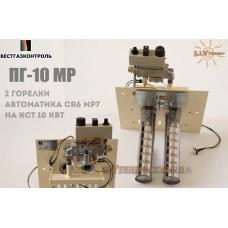 Газогорелочное устройство ПГ-10МР CR6 MP7 котловое (КОМПЛЕКТ)