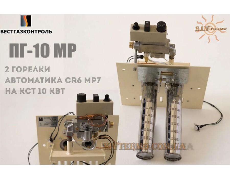 ВестГазКонтроль  000808  Газогорелочное устройство ПГ-10МР CR6 MP7 котловое (КОМПЛЕКТ)  Интернет - Магазин SIVTERMO.COM.UA все права защищены. Использование материалов сайта возможно только со ссылкой на источник.    Газогорелочные устройства