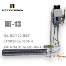 Газогорелочное устройство ПГ-13 Sit (1 горелка) котлы Термо Атон Дани
