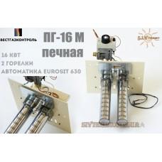 Газогорелочное устройство ПГ-16 М EuroSit печная (КОМПЛЕКТ)