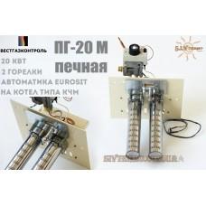 Газогорелочное устройство ПГ-20 М EuroSIT печная (КОМПЛЕКТ)