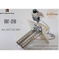 Газогорелочное устройство ПГ-20 EuroSit котловое (КОМПЛЕКТ)