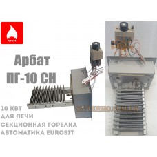 Газогорелочное устройство Арбат ПГ-10 СН EuroSit печное (КОМПЛЕКТ)