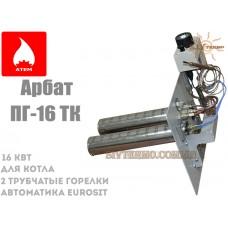 Газогорелочное устройство Арбат ПГ-16 ТК EuroSit котловое (КОМПЛЕКТ)