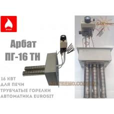 Газогорелочное устройство Арбат ПГ-16 ТН EuroSit печное (КОМПЛЕКТ)