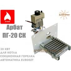 Газогорелочное устройство Арбат ПГ-20 СК MINISIT котловое (КОМПЛЕКТ)