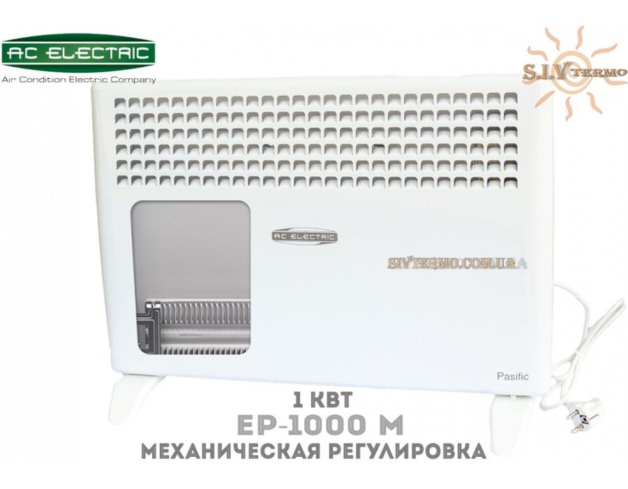 AC Electric  004333  Конвектор электрический AC Electric EP-1000 M (1 кВт) механический  Интернет - Магазин SIVTERMO.COM.UA все права защищены. Использование материалов сайта возможно только со ссылкой на источник.    AC Electric