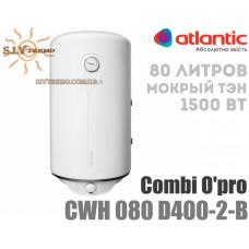 Водонагреватель Atlantic Combi O'Pro CWH 80 D400-2-B комбинированный