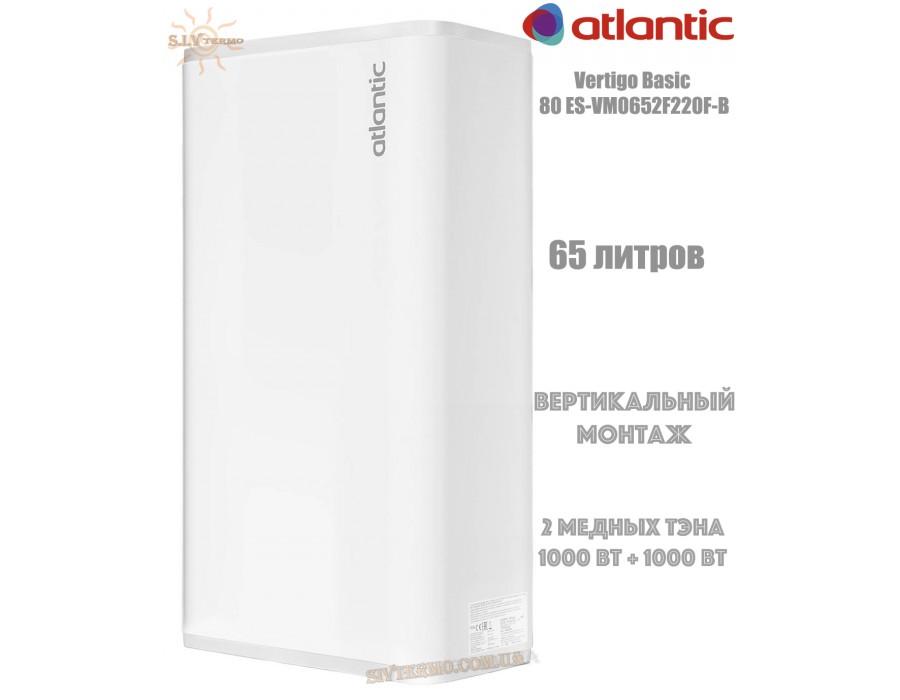 Atlantic  003540  Водонагреватель Atlantic Vertigo Basic 80 ES-VM0652F220F-B  Интернет - Магазин SIVTERMO.COM.UA все права защищены. Использование материалов сайта возможно только со ссылкой на источник.    Atlantic