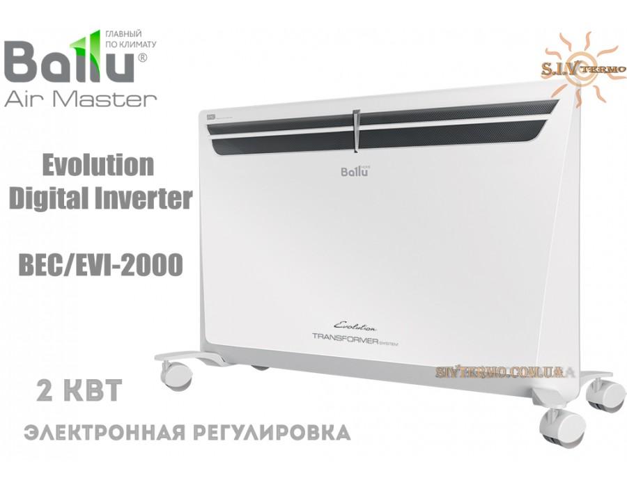 Ballu  004337  Конвектор электрический Ballu BEC EVI-2000 (2 кВт) электронный   Интернет - Магазин SIVTERMO.COM.UA все права защищены. Использование материалов сайта возможно только со ссылкой на источник.    Ballu