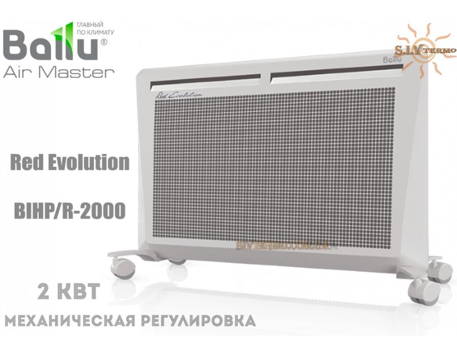 Ballu  004339  Конвектор электрический Ballu BIHP/R-2000 (2 кВт) механический  Интернет - Магазин SIVTERMO.COM.UA все права защищены. Использование материалов сайта возможно только со ссылкой на источник.    Ballu