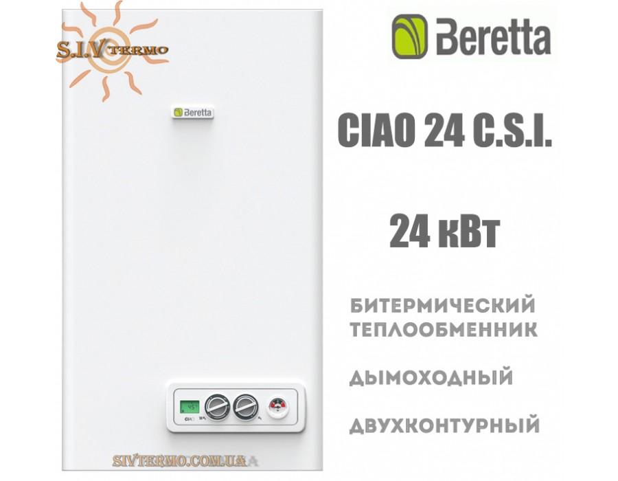 Beretta  000436  Котел газовый Beretta CIAO 24 C.A.I. 24 кВт дымоходный  Интернет - Магазин SIVTERMO.COM.UA все права защищены. Использование материалов сайта возможно только со ссылкой на источник.    Beretta