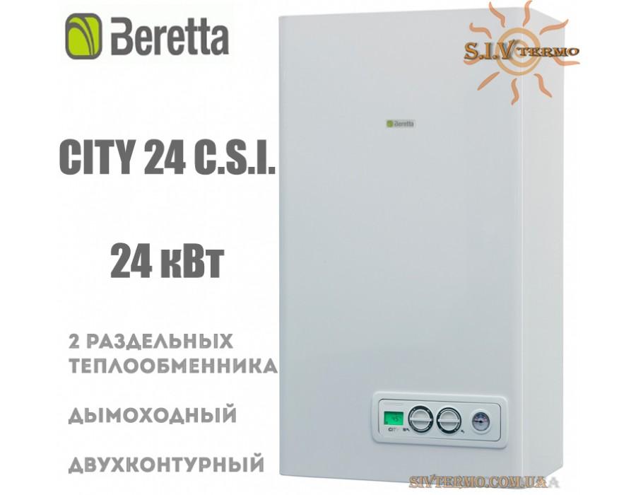 Beretta  000434  Котел газовый Beretta CITY 24 CAI 24 кВт дымоходный  Интернет - Магазин SIVTERMO.COM.UA все права защищены. Использование материалов сайта возможно только со ссылкой на источник.    Beretta