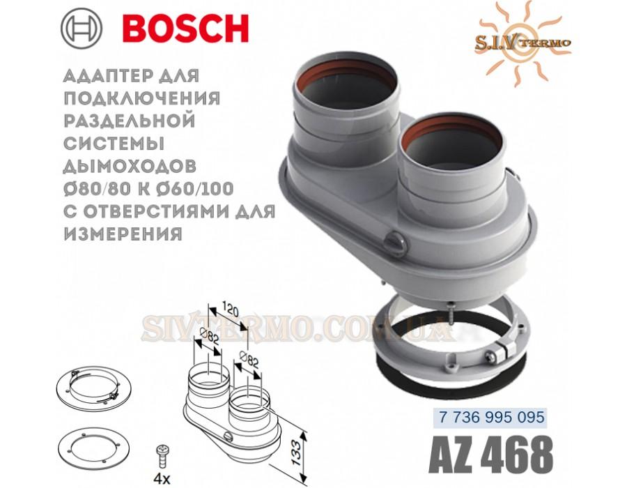 Bosch  004417  Адаптер для раздельного дымоудаления Bosch AZ 468, диаметр 80_80 мм  Интернет - Магазин SIVTERMO.COM.UA все права защищены. Использование материалов сайта возможно только со ссылкой на источник.    Коаксиальные трубы (дымоходы)