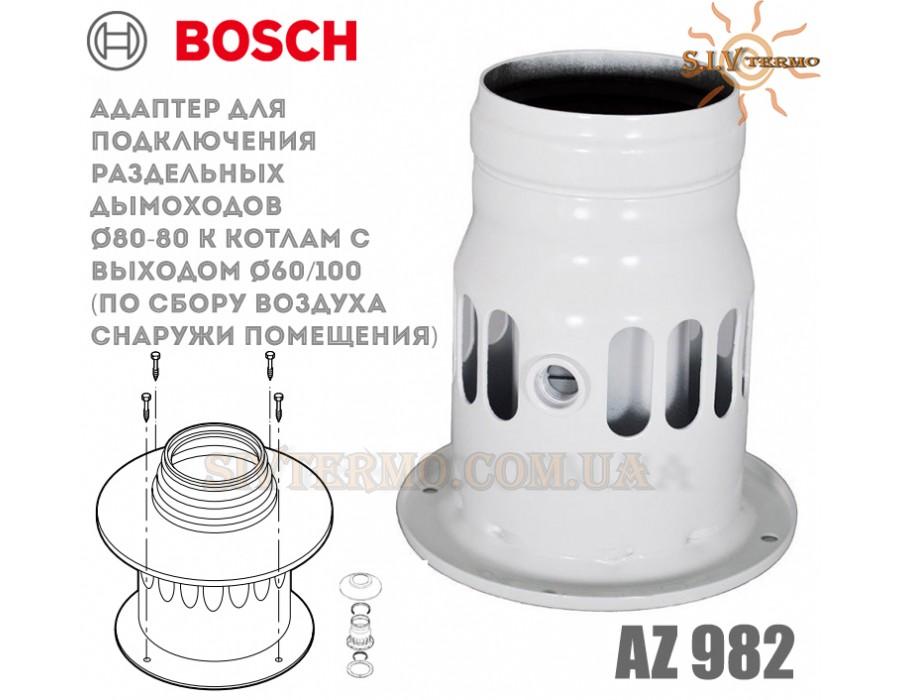 Bosch  004418  Адаптер для раздельного дымоудаления Bosch AZ 982, диаметр 80_80 мм  Интернет - Магазин SIVTERMO.COM.UA все права защищены. Использование материалов сайта возможно только со ссылкой на источник.    Коаксиальные трубы (дымоходы)