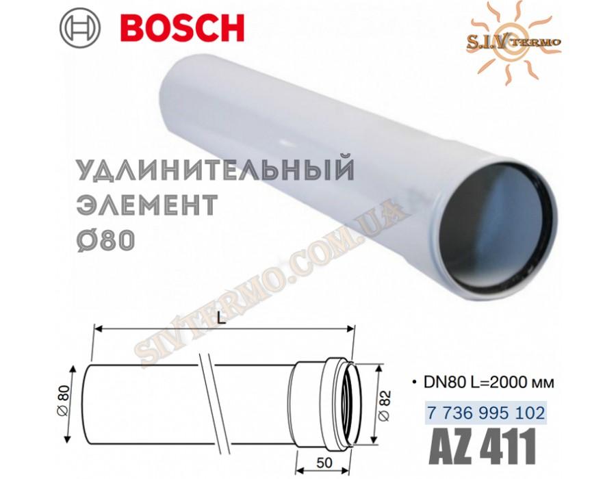 Bosch  004427  Удлинитель Bosch AZ 411, длина 2000 мм диаметр 80 мм  Интернет - Магазин SIVTERMO.COM.UA все права защищены. Использование материалов сайта возможно только со ссылкой на источник.    Коаксиальные трубы (дымоходы)