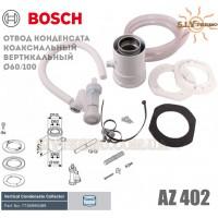 Отвод конденсата коаксиальный вертикальный Bosch AZ 402, DN 60_100мм