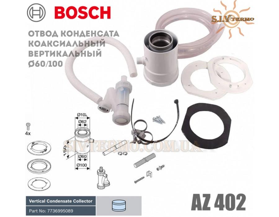 Bosch  004416  Отвод конденсата коаксиальный вертикальный Bosch AZ 402, DN 60_100мм  Интернет - Магазин SIVTERMO.COM.UA все права защищены. Использование материалов сайта возможно только со ссылкой на источник.    Коаксиальные трубы (дымоходы)