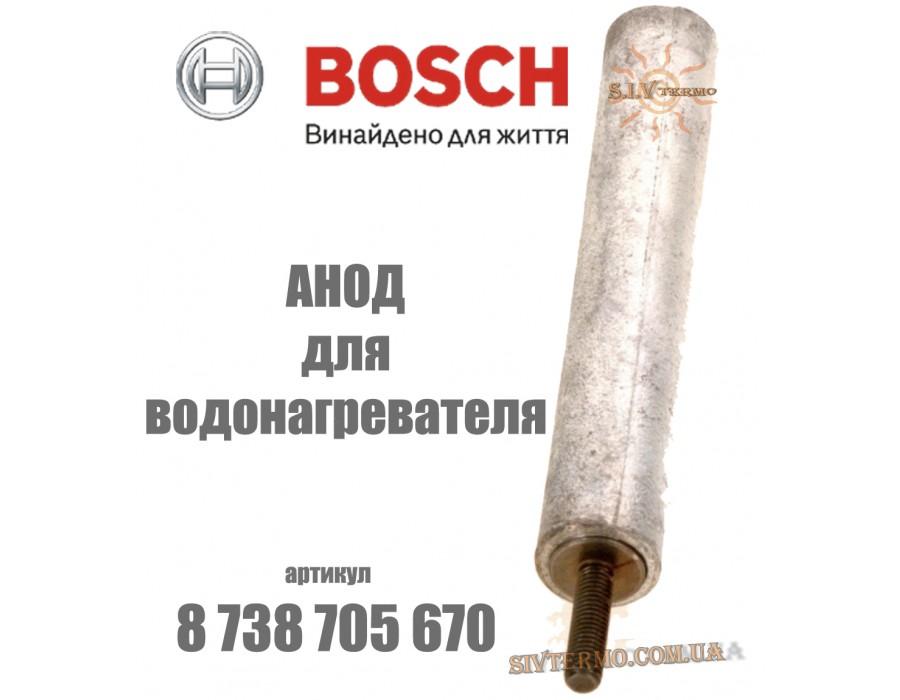 Bosch  004251  Анод для водонагревателя Bosch Tronic 8 738 705 670 оригинал  Интернет - Магазин SIVTERMO.COM.UA все права защищены. Использование материалов сайта возможно только со ссылкой на источник.    Запасные части BOSCH