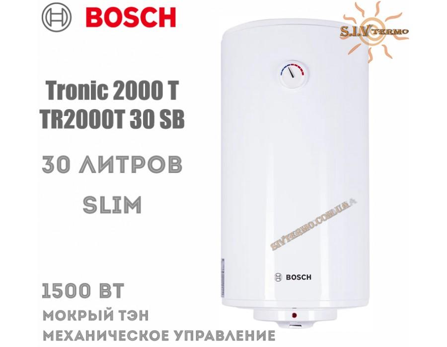 Bosch  001886  Водонагреватель Bosch Tronic 2000 Т TR2000T 30 SB Slim  Интернет - Магазин SIVTERMO.COM.UA все права защищены. Использование материалов сайта возможно только со ссылкой на источник.    Bosch Tronic