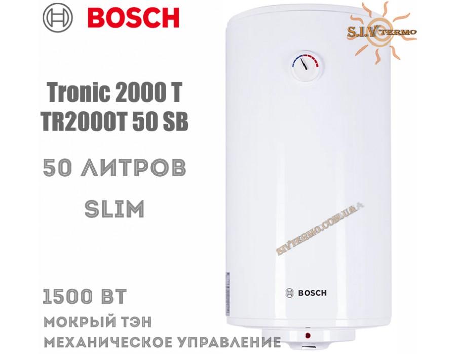 Bosch  004431  Водонагреватель Bosch Tronic 2000 Т TR2000T 50 SB Slim  Интернет - Магазин SIVTERMO.COM.UA все права защищены. Использование материалов сайта возможно только со ссылкой на источник.    Bosch Tronic
