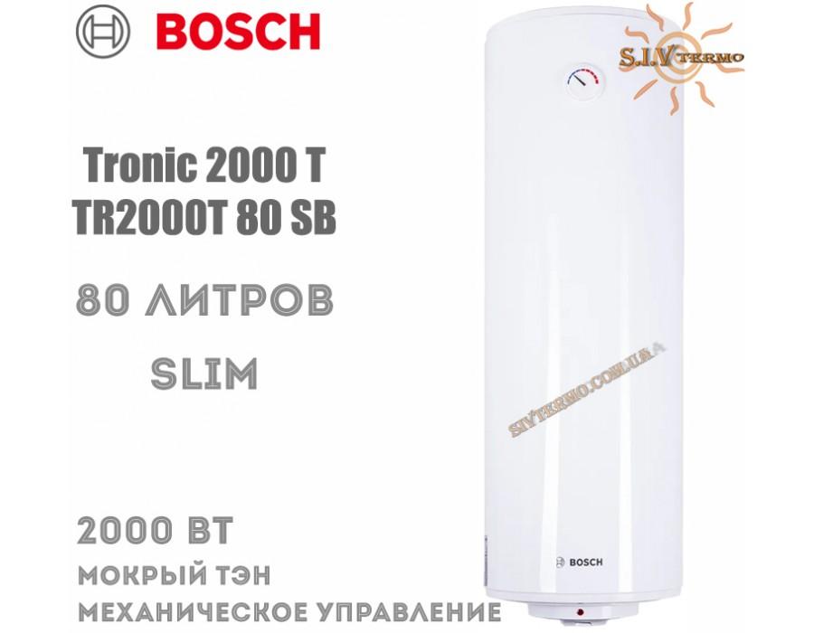 Bosch  004432  Водонагреватель Bosch Tronic 2000 Т TR2000T 80 SB Slim  Интернет - Магазин SIVTERMO.COM.UA все права защищены. Использование материалов сайта возможно только со ссылкой на источник.    Bosch Tronic
