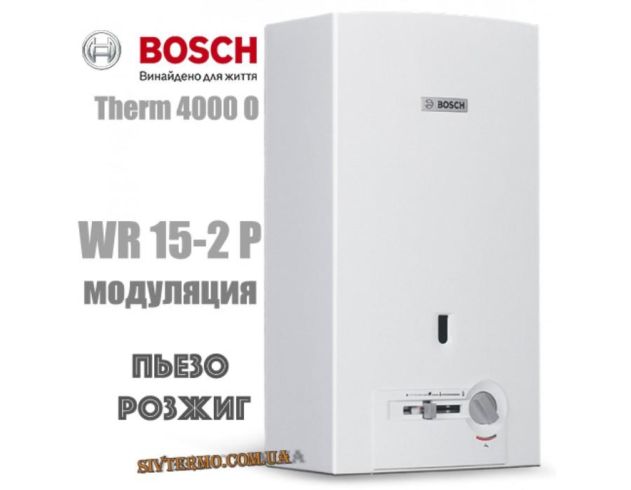 Bosch  000220  Газовая колонка BOSCH Therm 4000 O WR 15-2 P (пьезорозжиг)   Интернет - Магазин SIVTERMO.COM.UA все права защищены. Использование материалов сайта возможно только со ссылкой на источник.    Bosch