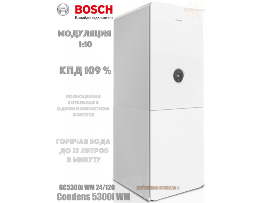 Bosch  213710  Газовий конденсаційний котел Bosch Condens 5300i WM GC5300i WM 24/120  Интернет - Магазин SIVTERMO.COM.UA все права защищены. Использование материалов сайта возможно только со ссылкой на источник.    Bosch