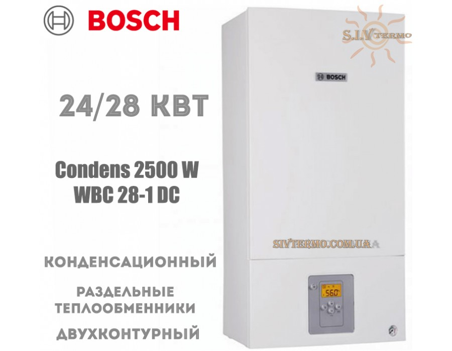 Bosch  002867  Газовый котел Bosch Condens 2500 W WBC 28-1 DC конденсационный  Интернет - Магазин SIVTERMO.COM.UA все права защищены. Использование материалов сайта возможно только со ссылкой на источник.    Bosch Condens