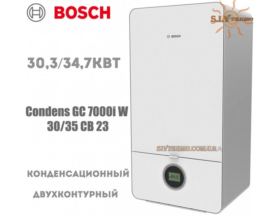 Bosch  003392  Газовый котел Bosch Condens GC 7000i W 30/35 C 23 конденсационный  Интернет - Магазин SIVTERMO.COM.UA все права защищены. Использование материалов сайта возможно только со ссылкой на источник.    Bosch Condens