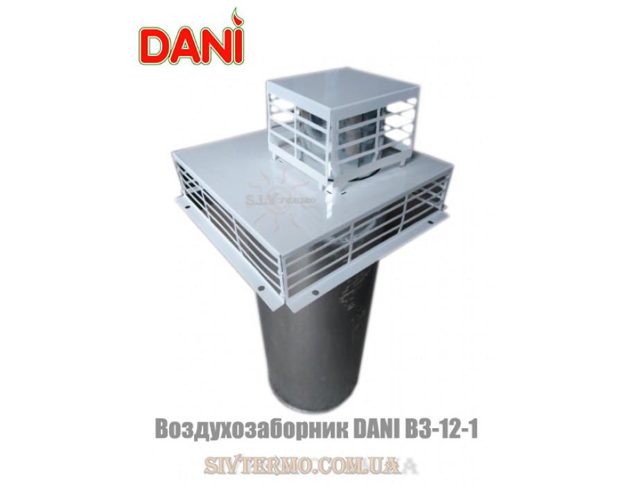 ЗАО «Машзавод»  003163  Воздухозаборник DANI ВЗ-12-1  Интернет - Магазин SIVTERMO.COM.UA все права защищены. Использование материалов сайта возможно только со ссылкой на источник.    ДАНИ (DANI)