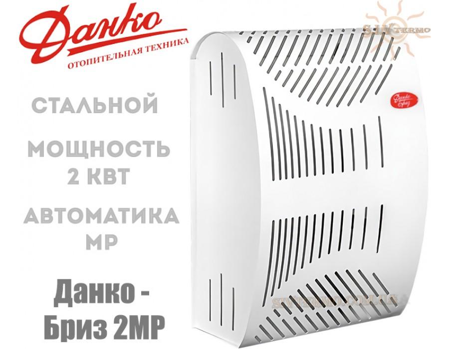 АГРОРЕСУРС   002884  Газовый конвектор Данко-Бриз 2МР (2 кВт) стальной теплообменник   Интернет - Магазин SIVTERMO.COM.UA все права защищены. Использование материалов сайта возможно только со ссылкой на источник.    Данко-БРИЗ
