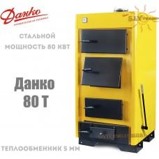 Котел твердотопливный Данко-80 Т стальной (мощность 80 кВт)