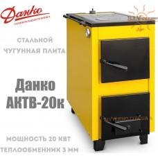 Котел твердотопливный Данко АКТВ-20к с двумя чугунными плитами