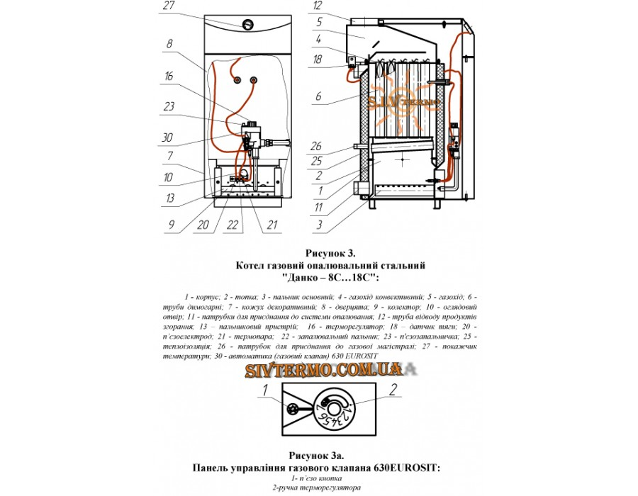 АГРОРЕСУРС   00073  Газовый котел Данко 20 Sit дымоходный   Интернет - Магазин SIVTERMO.COM.UA все права защищены. Использование материалов сайта возможно только со ссылкой на источник.    Котлы газовые