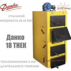 Котел твердотопливный Данко 18 ТНEк длительного горения