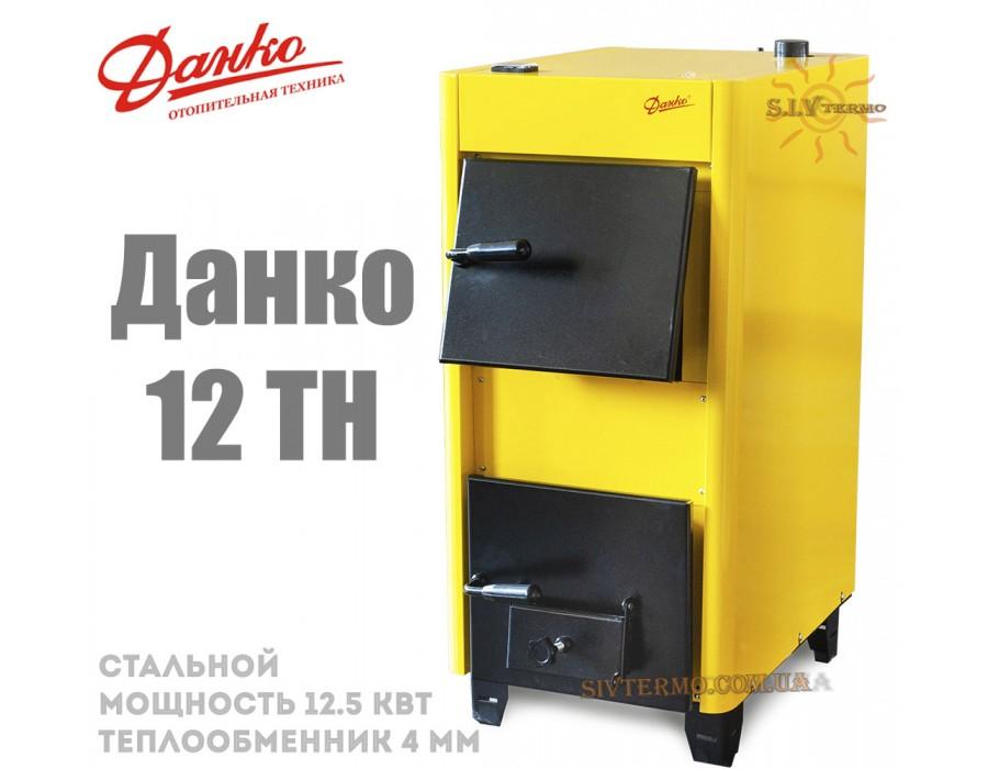 АГРОРЕСУРС   004227  Котел твердотопливный Данко-12,5 ТН стальной (мощность 12,5 кВт)   Интернет - Магазин SIVTERMO.COM.UA все права защищены. Использование материалов сайта возможно только со ссылкой на источник.    Данко