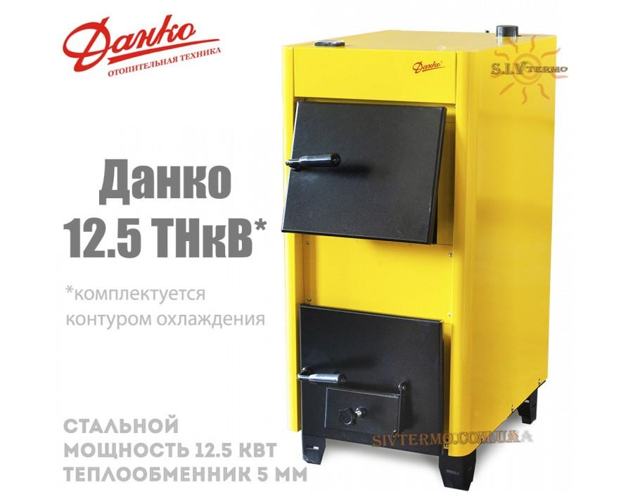 АГРОРЕСУРС   002345  Котел твердотопливный Данко-12,5 ТНКв стальной (мощность 12,5 кВт)   Интернет - Магазин SIVTERMO.COM.UA все права защищены. Использование материалов сайта возможно только со ссылкой на источник.    Данко