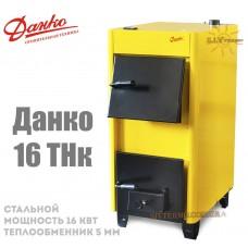 Котел твердотопливный Данко-16 ТНК стальной (мощность 16 кВт)