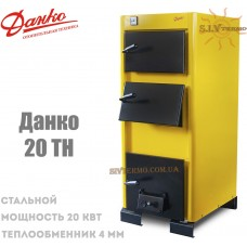 Котел твердотопливный Данко-20 ТН стальной (мощность 20 кВт)