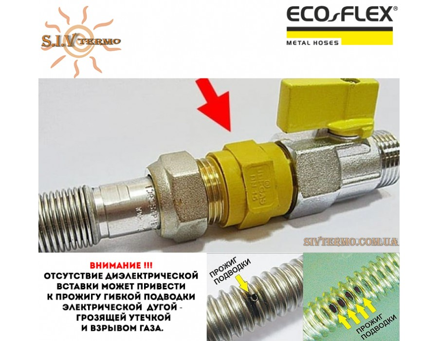 """Eco-Flex  003681  Диэлектрическая муфта для газа 3/4"""" ВН Eco-flex  Интернет - Магазин SIVTERMO.COM.UA все права защищены. Использование материалов сайта возможно только со ссылкой на источник.    Шланги для подключения ГАЗА"""