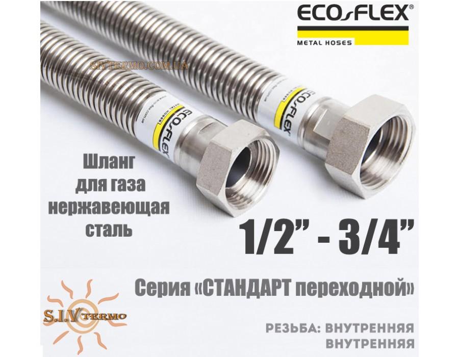 """Eco-Flex  003702  Гнучкий шланг Eco-Flex d12 1/2""""х3/4"""" ВВ 200 см газовий СТАНДАРТ перехідний  Интернет - Магазин SIVTERMO.COM.UA все права защищены. Использование материалов сайта возможно только со ссылкой на источник.    Шланги для підключення ГАЗУ"""