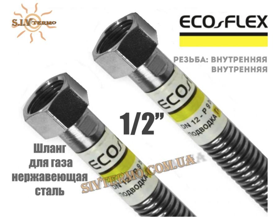 """Eco-Flex  000179  Гнучкий шланг Eco-Flex d12 1/2""""х1/2"""" ВВ 120 см для підведення газу СТАНДАРТ  Интернет - Магазин SIVTERMO.COM.UA все права защищены. Использование материалов сайта возможно только со ссылкой на источник.    Шланги для підключення ГАЗУ"""