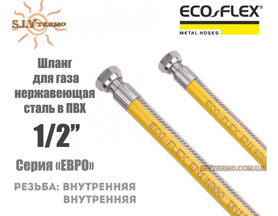 """Eco-Flex  003755  Гибкий шланг Eco-Flex d12 1/2""""х1/2"""" ВВ 150 см для подвода газа ЕВРО  Интернет - Магазин SIVTERMO.COM.UA все права защищены. Использование материалов сайта возможно только со ссылкой на источник.    Сильфонные шланги"""