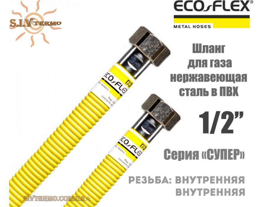 """Eco-Flex  003694  Гибкий шланг Eco-Flex d12 1/2""""х1/2"""" ВВ 30 см для подвода газа СУПЕР  Интернет - Магазин SIVTERMO.COM.UA все права защищены. Использование материалов сайта возможно только со ссылкой на источник.    Шланги для подключения ГАЗА"""