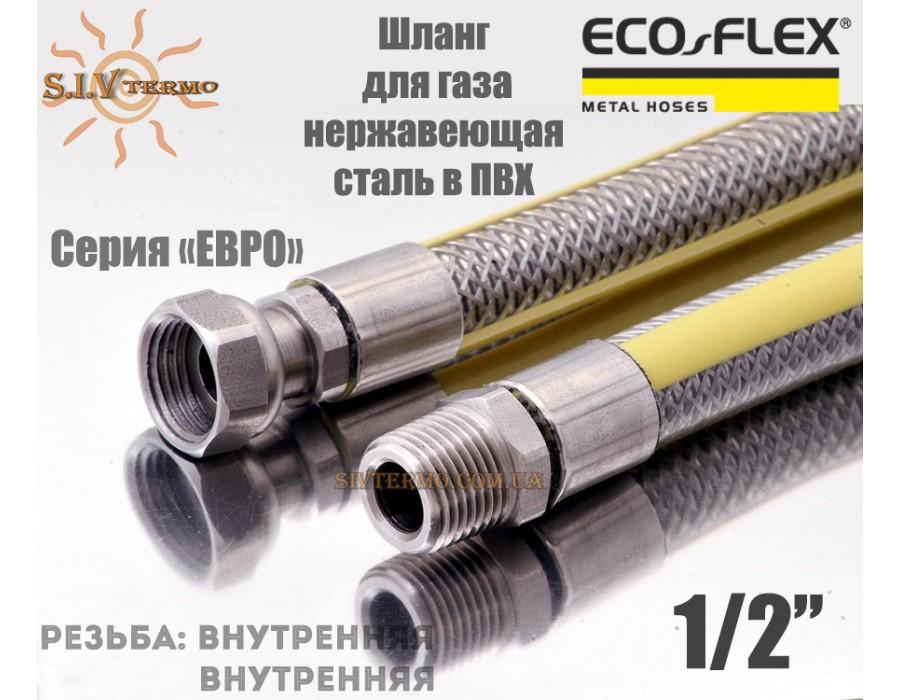 """Eco-Flex  003762  Гибкий шланг Eco-Flex d12 1/2""""х1/2"""" ВЗ 125 см для подвода газа ЕВРО  Интернет - Магазин SIVTERMO.COM.UA все права защищены. Использование материалов сайта возможно только со ссылкой на источник.    Сильфонные шланги"""