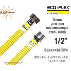 """Гнучкий шланг Eco-Flex d12 1/2""""х1/2"""" ВЗ 120 см для підведення газу СУПЕР"""