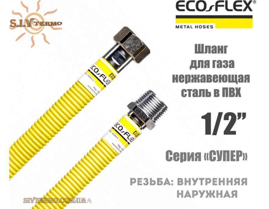 """Eco-Flex  003725  Гибкий шланг Eco-Flex d12 1/2""""х1/2"""" ВЗ 50 см для подвода газа СУПЕР  Интернет - Магазин SIVTERMO.COM.UA все права защищены. Использование материалов сайта возможно только со ссылкой на источник.    Шланги для подключения ГАЗА"""