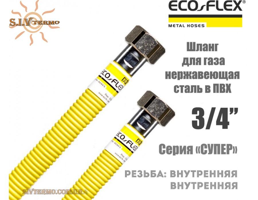 """Eco-Flex  003739  Гибкий шланг Eco-Flex d16 3/4""""х3/4"""" ВВ 120 см для подвода газа СУПЕР  Интернет - Магазин SIVTERMO.COM.UA все права защищены. Использование материалов сайта возможно только со ссылкой на источник.    Шланги для подключения ГАЗА"""