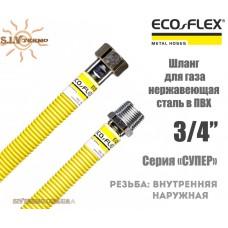 """Гнучкий шланг Eco-Flex d16 3/4""""х3/4"""" ВЗ 120 см для підведення газу СУПЕР"""